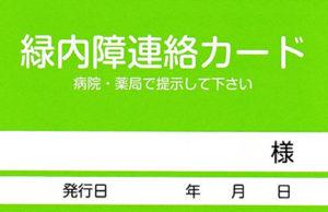 緑内障連絡カード(緑表)