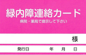 緑内障連絡カード(赤表)